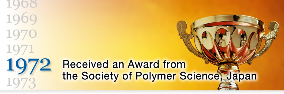 Received an Award from the Society of Polymer Science, Japan in 1972